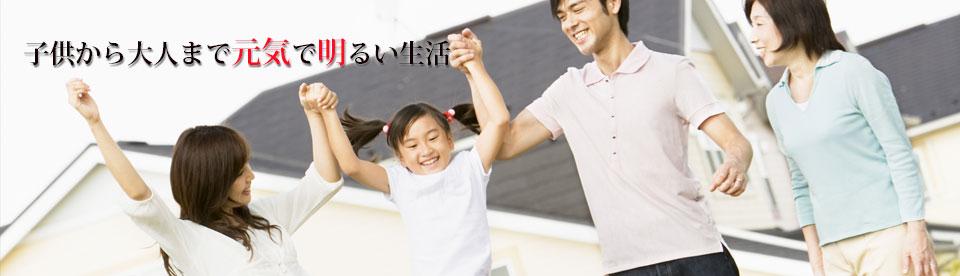 子供から大人まで元気で明るい生活