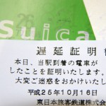 SUICAと遅延証明書