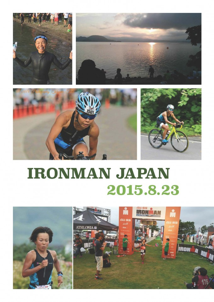 IRONMAN JAPAN 2015.8.23