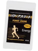 パワー・エンジン